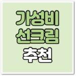 선크림 추천